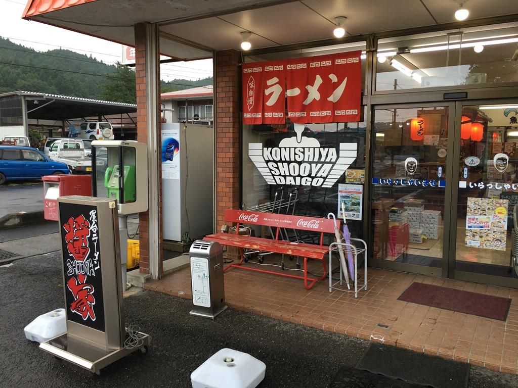 大子町再訪して死にかけた(^_^;): 私立歯車高校