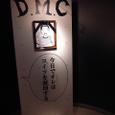Dmc14